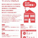 dance_flyer_a4_omote-1